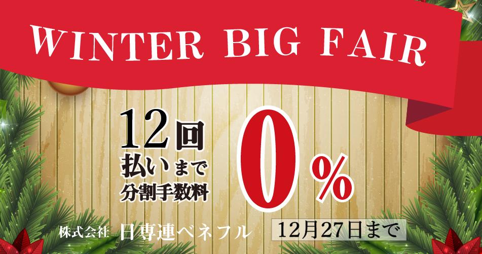 ベネフルカードwinter-bigfair12月27日まで