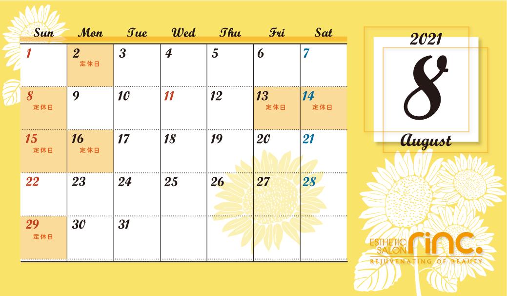 8月定休日カレンダー