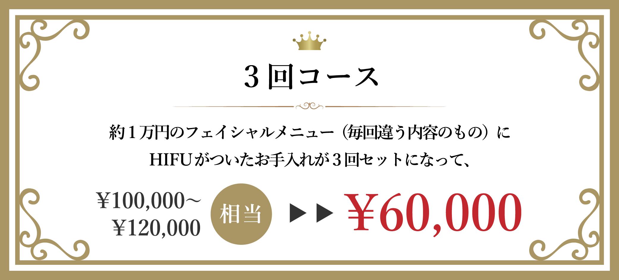 3回コース
