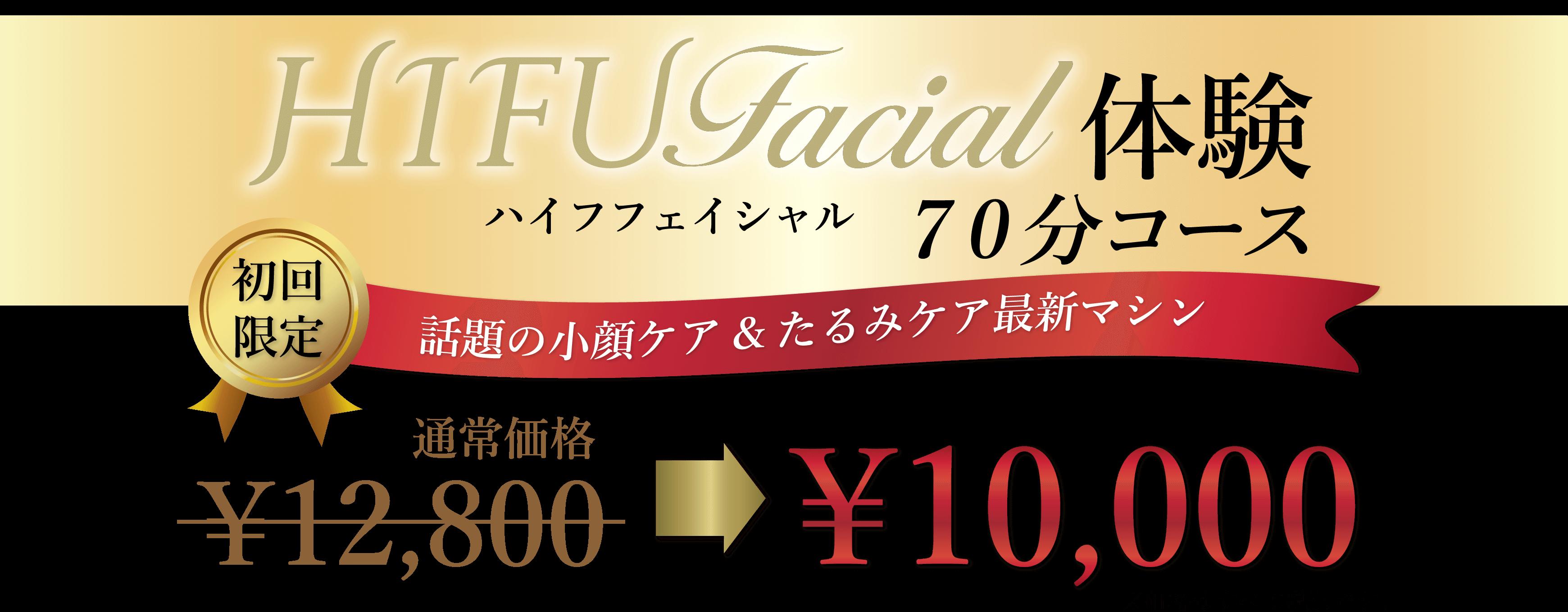 HIFU(ハイフ)facial(フェイシャル)体験70分コース。初回限定!話題の小顔ケア&たるみケア最新マシン。通常価格12800円を今なら10000円