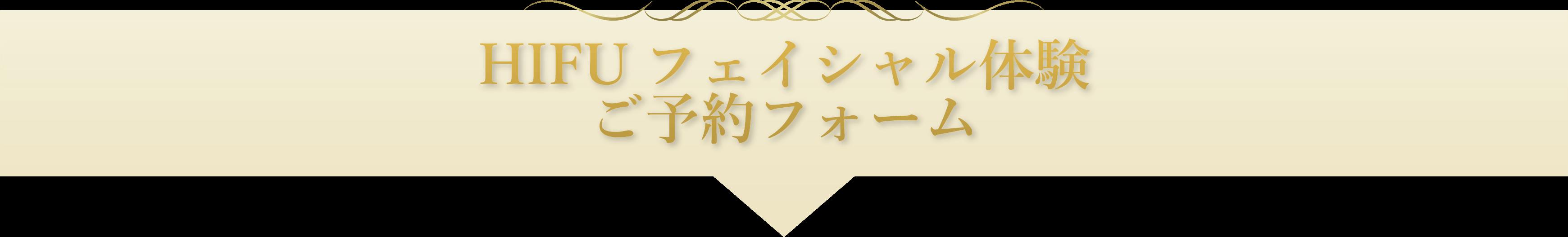 HIFU(ハイフ)フェイシャル体験ご予約フォーム