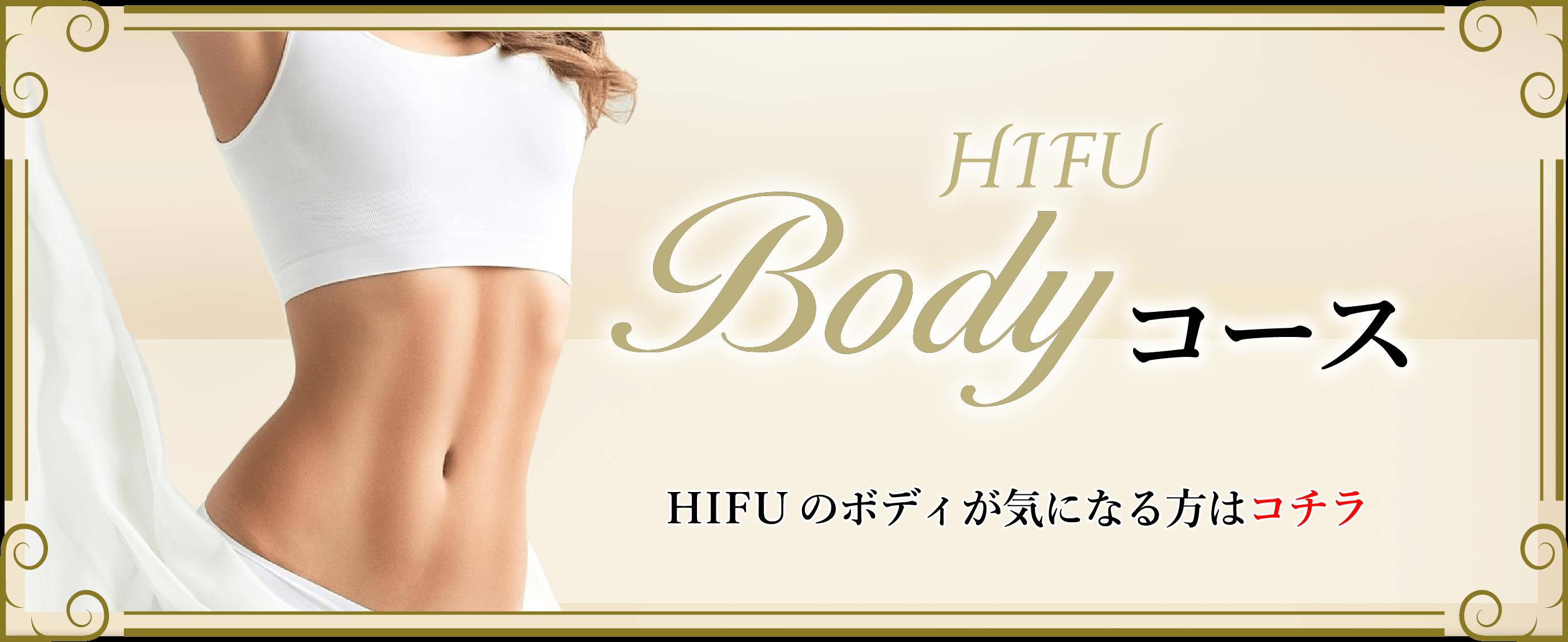HIFU(ハイフ)bodyコースが気になる方はこちら