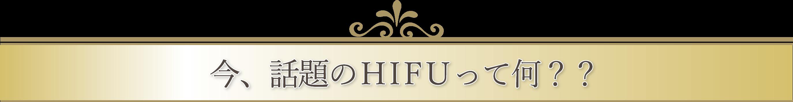 今、話題のHIFU(ハイフ)って何?