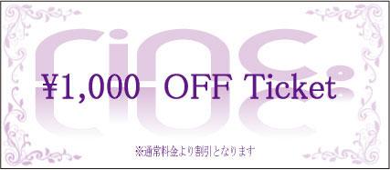 1000円割引チケット